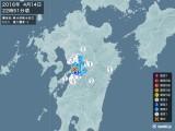 2016年04月14日22時51分頃発生した地震