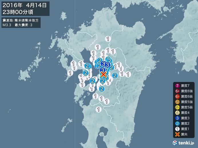地震情報(2016年04月14日23時00分発生)