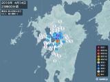 2016年04月14日23時00分頃発生した地震