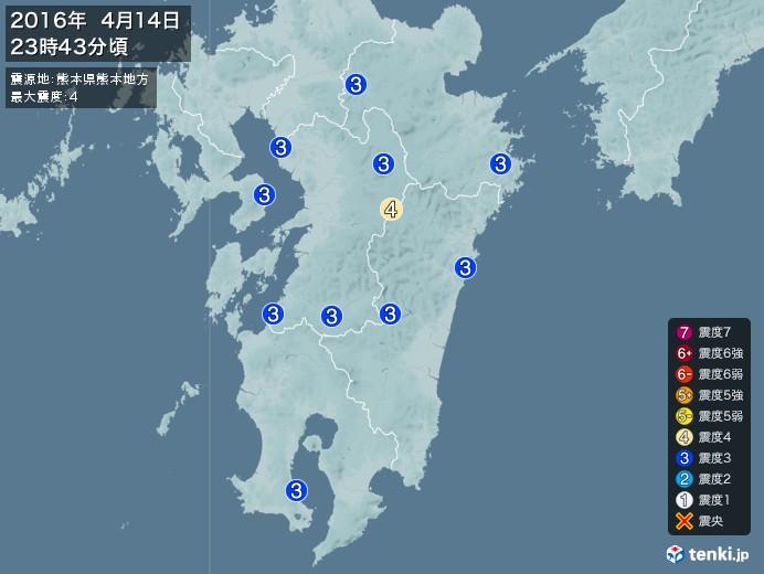地震情報(2016年04月14日23時43分発生)