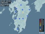 2016年04月14日23時43分頃発生した地震
