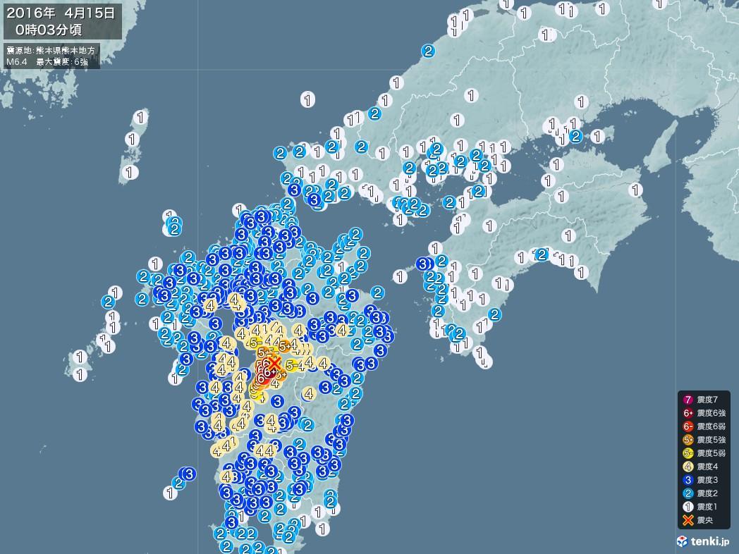 地震情報 2016年04月15日 00時03分頃発生 最大震度:6強 震源地:熊本県熊本地方(拡大画像)