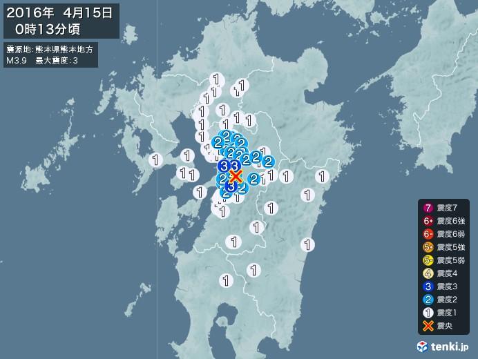 地震情報(2016年04月15日00時13分発生)