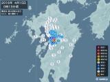 2016年04月15日00時13分頃発生した地震