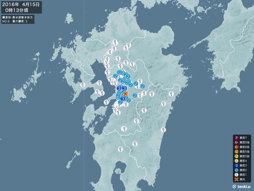 地震情報 2016年04月15日 00時13分頃発生 最大震度:3 震源地:熊本県熊本地方(拡大画像)