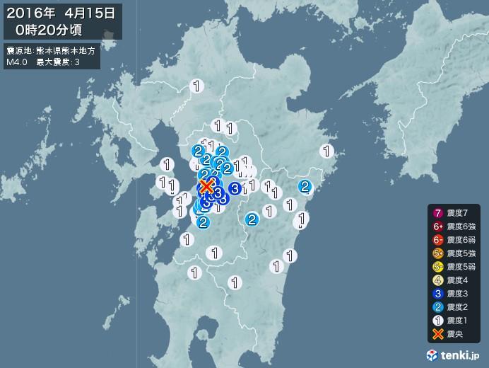 地震情報(2016年04月15日00時20分発生)