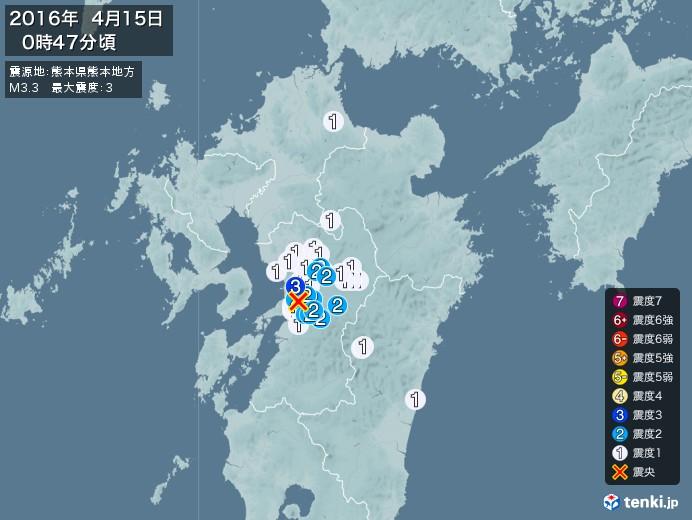 地震情報(2016年04月15日00時47分発生)