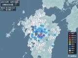 2016年04月15日00時50分頃発生した地震