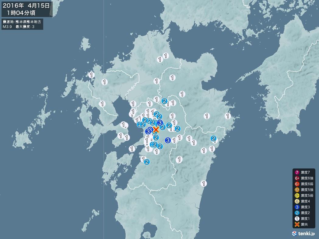 地震情報 2016年04月15日 01時04分頃発生 最大震度:3 震源地:熊本県熊本地方(拡大画像)