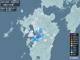 2016年04月15日01時21分頃発生した地震