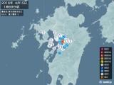 2016年04月15日01時59分頃発生した地震