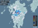 2016年04月15日03時36分頃発生した地震
