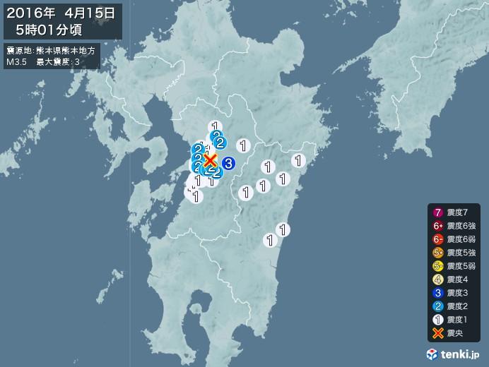 地震情報(2016年04月15日05時01分発生)