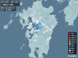 2016年04月15日05時31分頃発生した地震