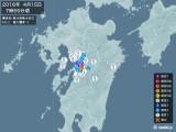 2016年04月15日07時55分頃発生した地震