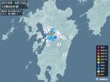 2016年04月15日12時46分頃発生した地震
