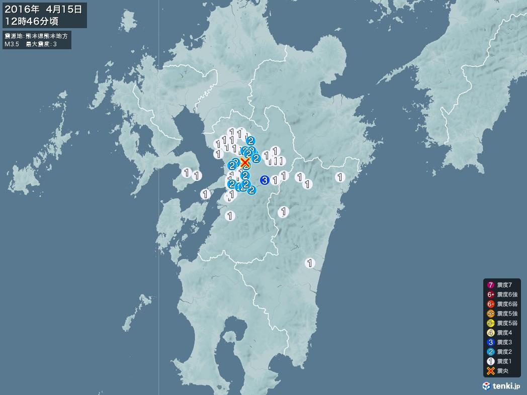 地震情報 2016年04月15日 12時46分頃発生 最大震度:3 震源地:熊本県熊本地方(拡大画像)