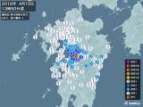 2016年04月15日13時50分頃発生した地震