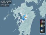 2016年04月15日17時39分頃発生した地震