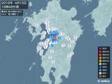 2016年04月15日18時48分頃発生した地震