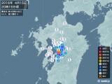 2016年04月15日20時15分頃発生した地震