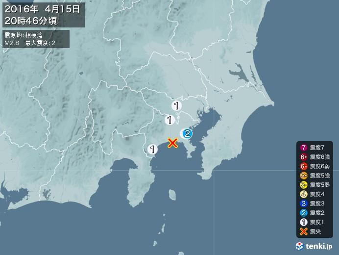 地震情報(2016年04月15日20時46分発生)