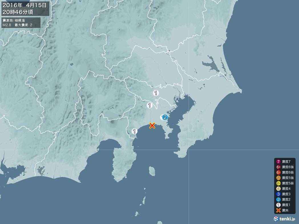 地震情報 2016年04月15日 20時46分頃発生 最大震度:2 震源地:相模湾(拡大画像)