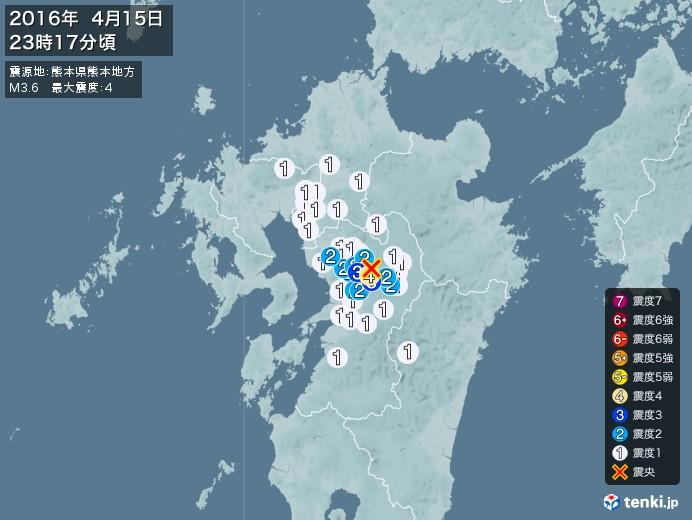 地震情報(2016年04月15日23時17分発生)