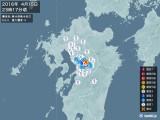 2016年04月15日23時17分頃発生した地震
