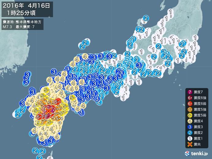 地震情報(2016年04月16日01時25分発生)