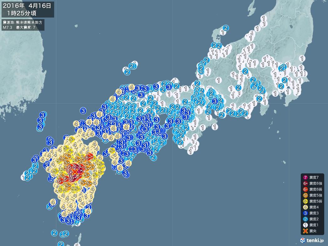 地震情報 2016年04月16日 01時25分頃発生 最大震度:7 震源地:熊本県熊本地方(長崎の東90km付近)(拡大画像)