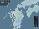2016年04月16日01時44分頃発生した地震