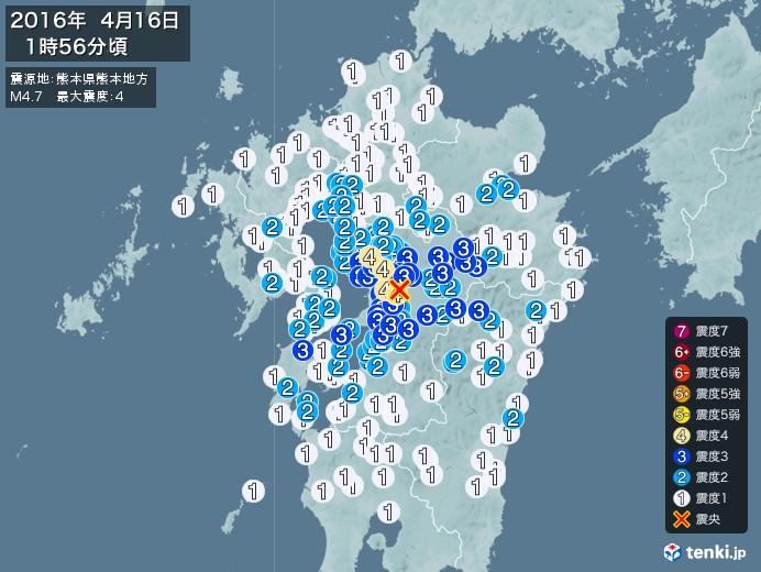 地震情報(2016年04月16日01時56分発生)