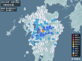 2016年04月16日01時56分頃発生した地震