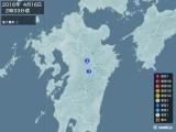 2016年04月16日02時33分頃発生した地震