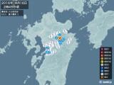 2016年04月16日02時45分頃発生した地震