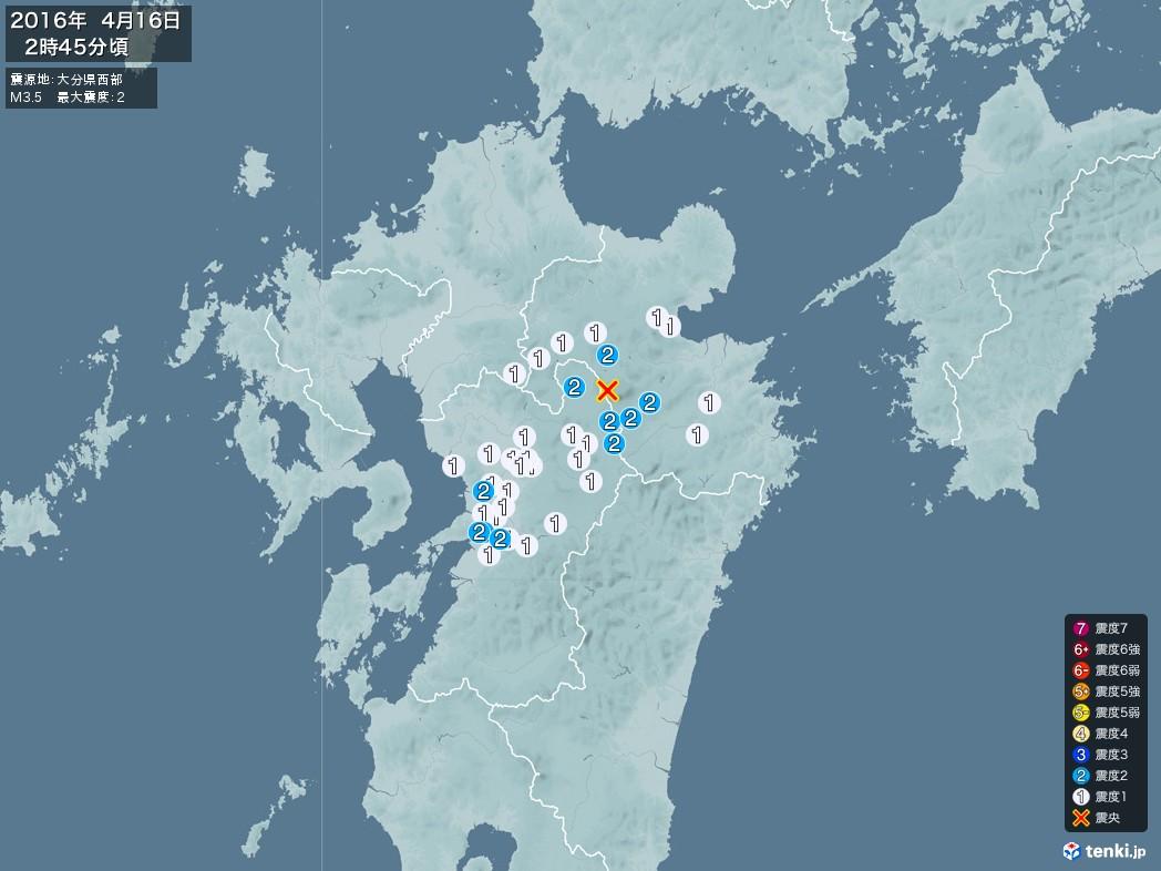 地震情報 2016年04月16日 02時45分頃発生 最大震度:2 震源地:大分県西部(拡大画像)