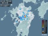 2016年04月16日03時10分頃発生した地震