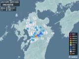 2016年04月16日03時26分頃発生した地震