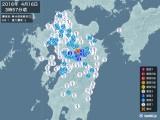 2016年04月16日03時57分頃発生した地震
