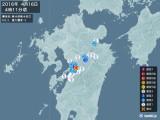2016年04月16日04時11分頃発生した地震