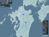 2016年04月16日04時17分頃発生した地震
