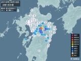 2016年04月16日04時18分頃発生した地震