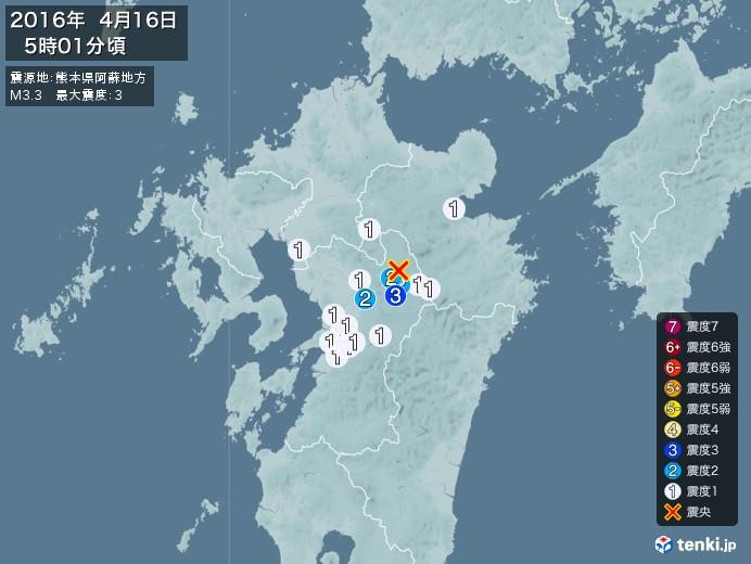地震情報(2016年04月16日05時01分発生)