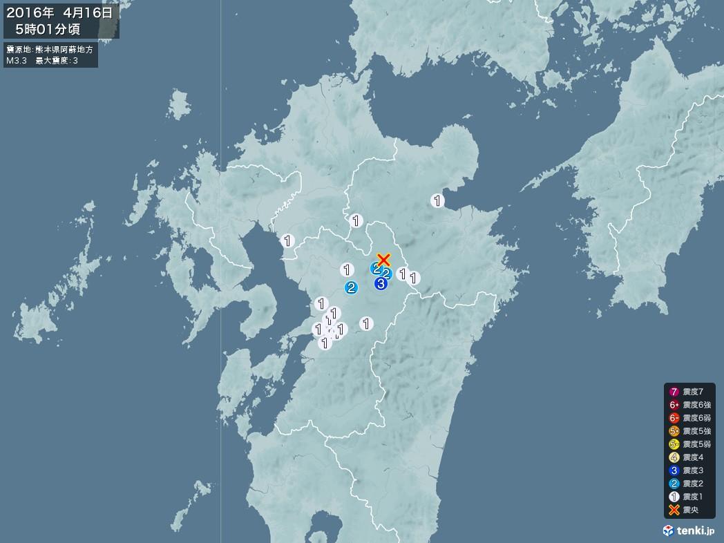 地震情報 2016年04月16日 05時01分頃発生 最大震度:3 震源地:熊本県阿蘇地方(拡大画像)
