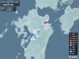 2016年04月16日05時20分頃発生した地震