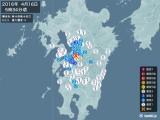 2016年04月16日05時34分頃発生した地震