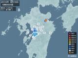 2016年04月16日05時56分頃発生した地震
