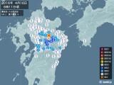 2016年04月16日06時11分頃発生した地震