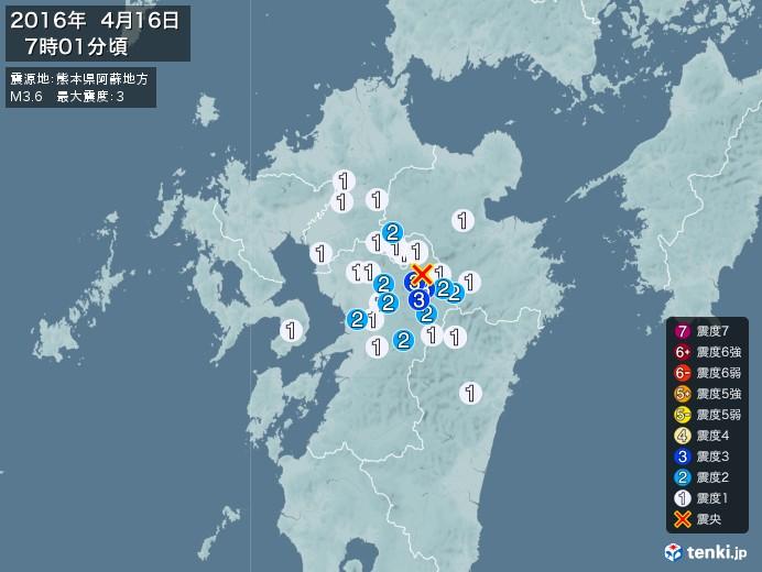 地震情報(2016年04月16日07時01分発生)